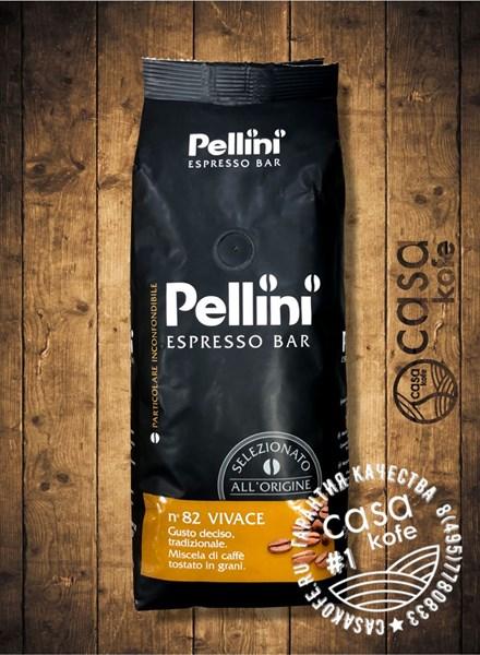 Pellini №82 Vivace (Пеллини Виваче) в зернах 500гр
