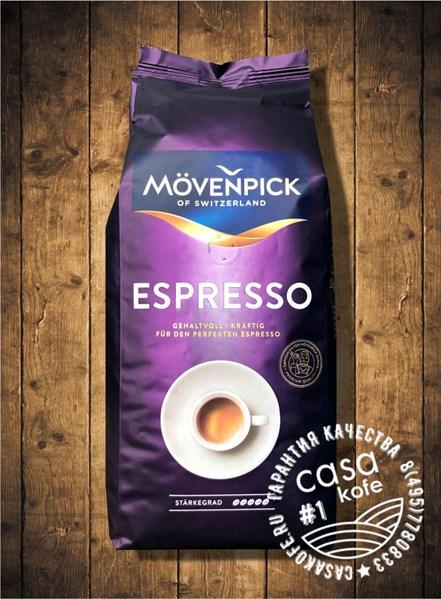 Movenpick Espresso (Мовенпик Эспрессо) в зернах 1кг