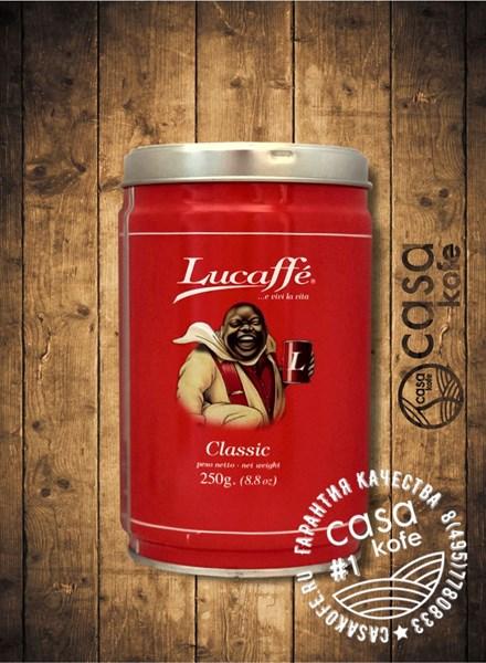 Lucaffe Classic (Люкафе Классик) молотый 250гр