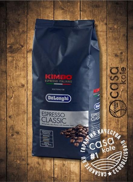 KIMBO DeLonghi Espresso Classic в зернах 1кг