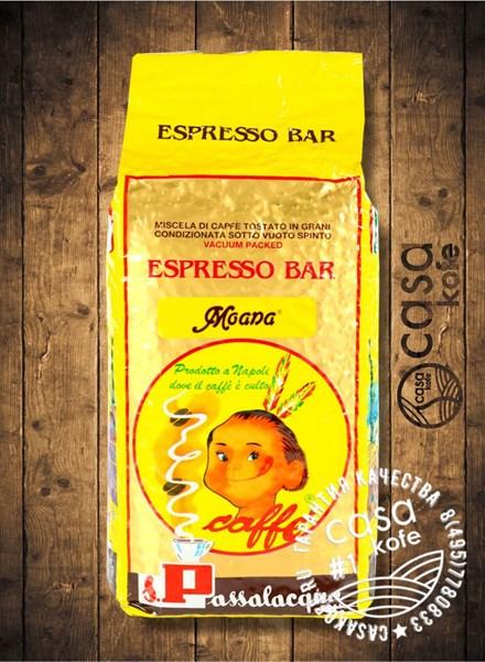 Passalacqua Moana в зернах 1 кг