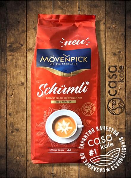 кофе Movenpick Schumli в зернах 1кг