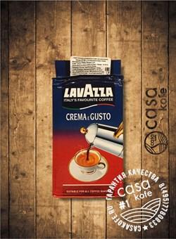 Lavazza Crema e Gusto (Лавацца Крема Густо) молотый 250G