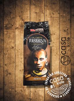 кофе Molinari Riserva Kenya (Молинари Кения) в зернах 250гр