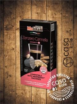кофе Molinari Ginger-Cinamon 10 капсул nespresso