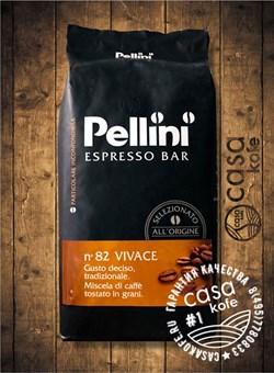 Pellini №82 Vivace (Пеллини Виваче) в зернах 1кг