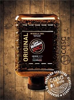 кофе Vergnano Espresso 1882 Miscela (Cristal) в зернах 3кг