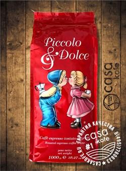 Lucaffe Piccolo Dolce кофе в зернах 1кг
