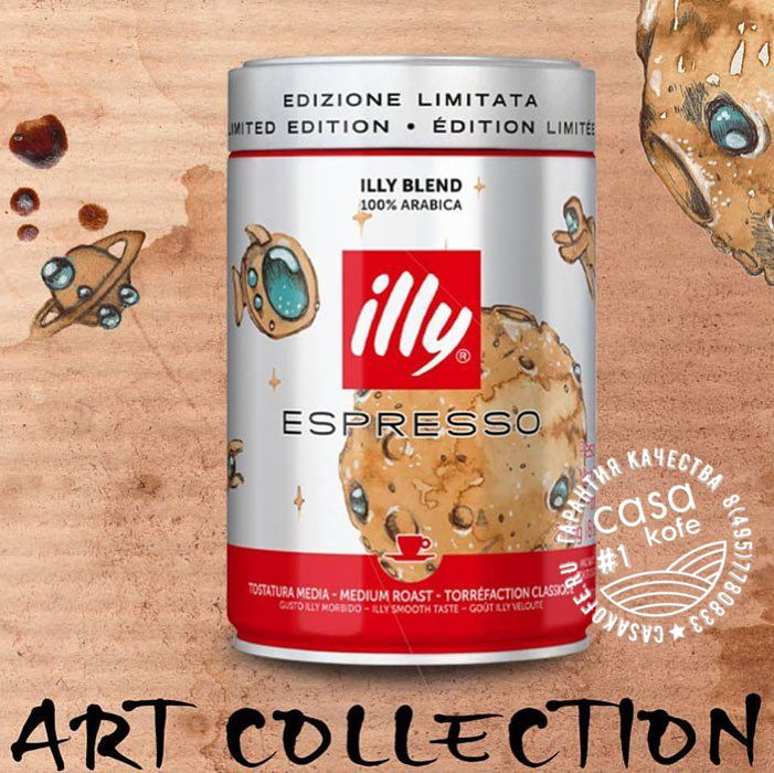 купить illy молотый art collection купить
